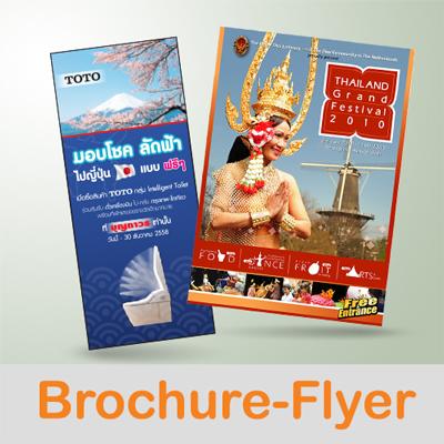 Brochure Flyer ออกแบบโบว์ชัวร์ - DayDreamingTeam